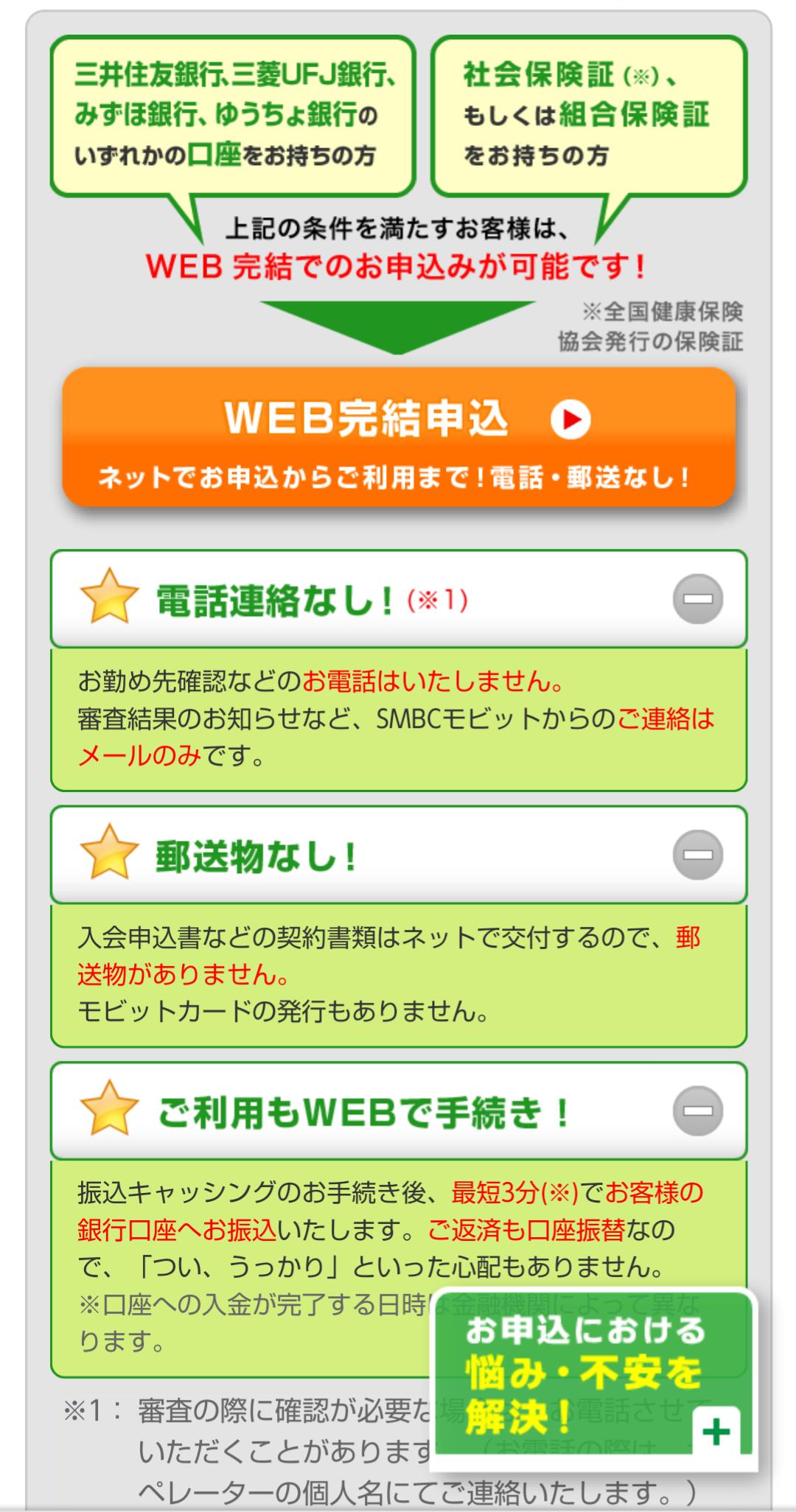 モビットのSPサイトスクリーンショット画像